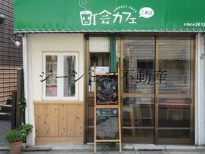駒場東大前駅すぐの商店街沿いの路面物件!(6.15坪)カフェの造作あり!業種ご相談下さい 表紙