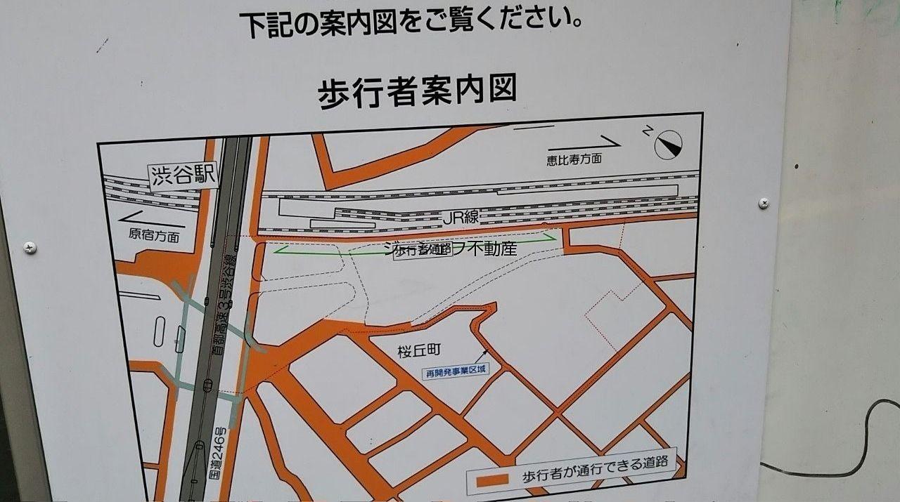2019年1月7日より渋谷桜丘坂下近辺の歩行者が通れる通路案内図です