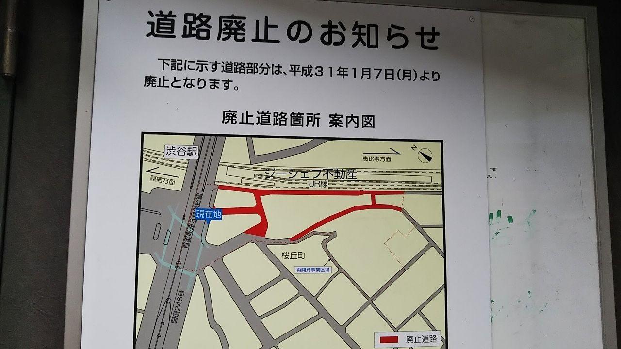 2019年1月7日より渋谷桜丘坂下近辺も道路の廃止があるようです。代官山方面へ向かう方気を付けてください!