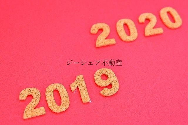 2019年年末年始休業に関するお知らせ