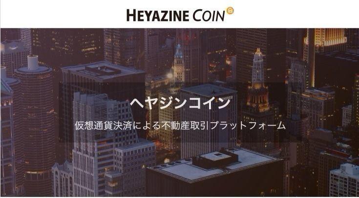 HEYAZINE COIN(ヘヤジンコイン)HP画像