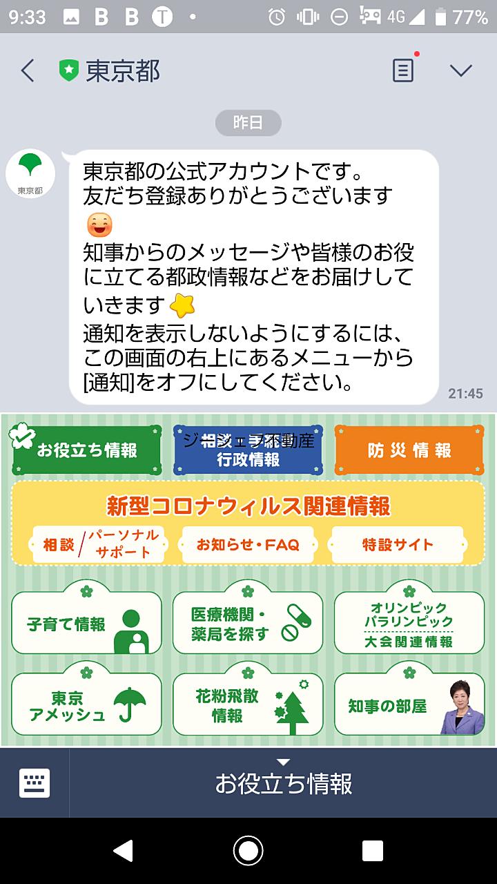 LINEの東京都の公式アカウント画面