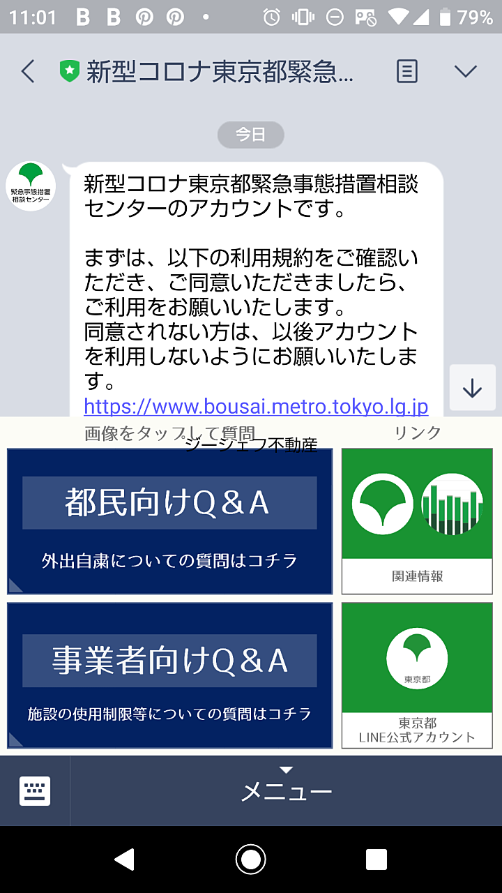 LINEの東京都の新型コロナ東京都緊急事態措置Q&A画面