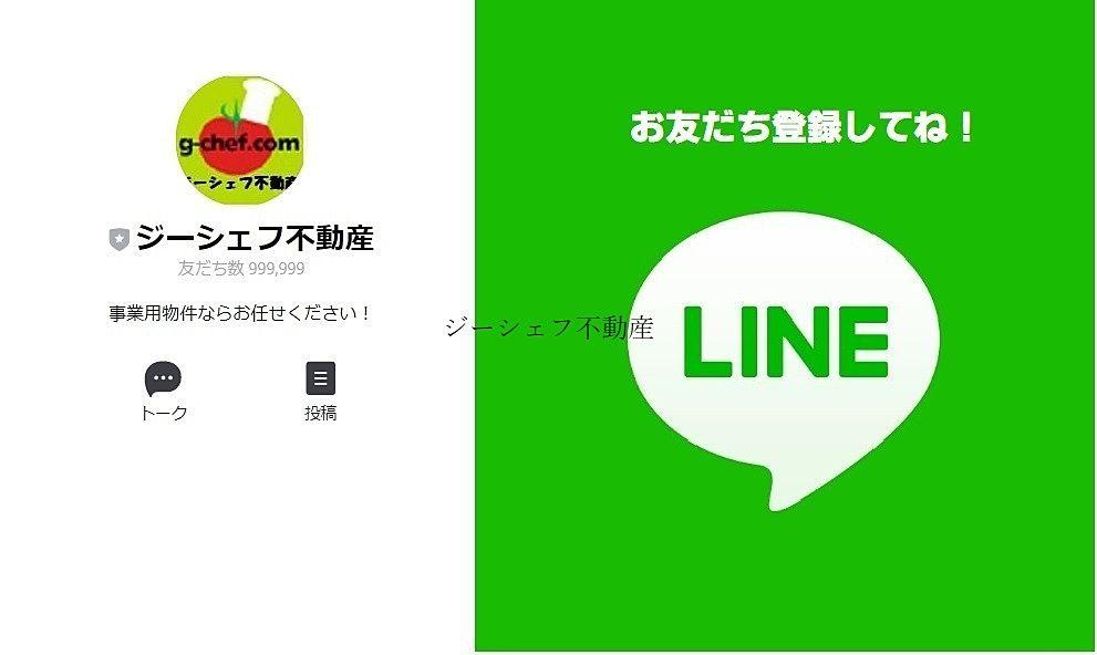 ジーシェフ不動産公式LINEアカウントです!