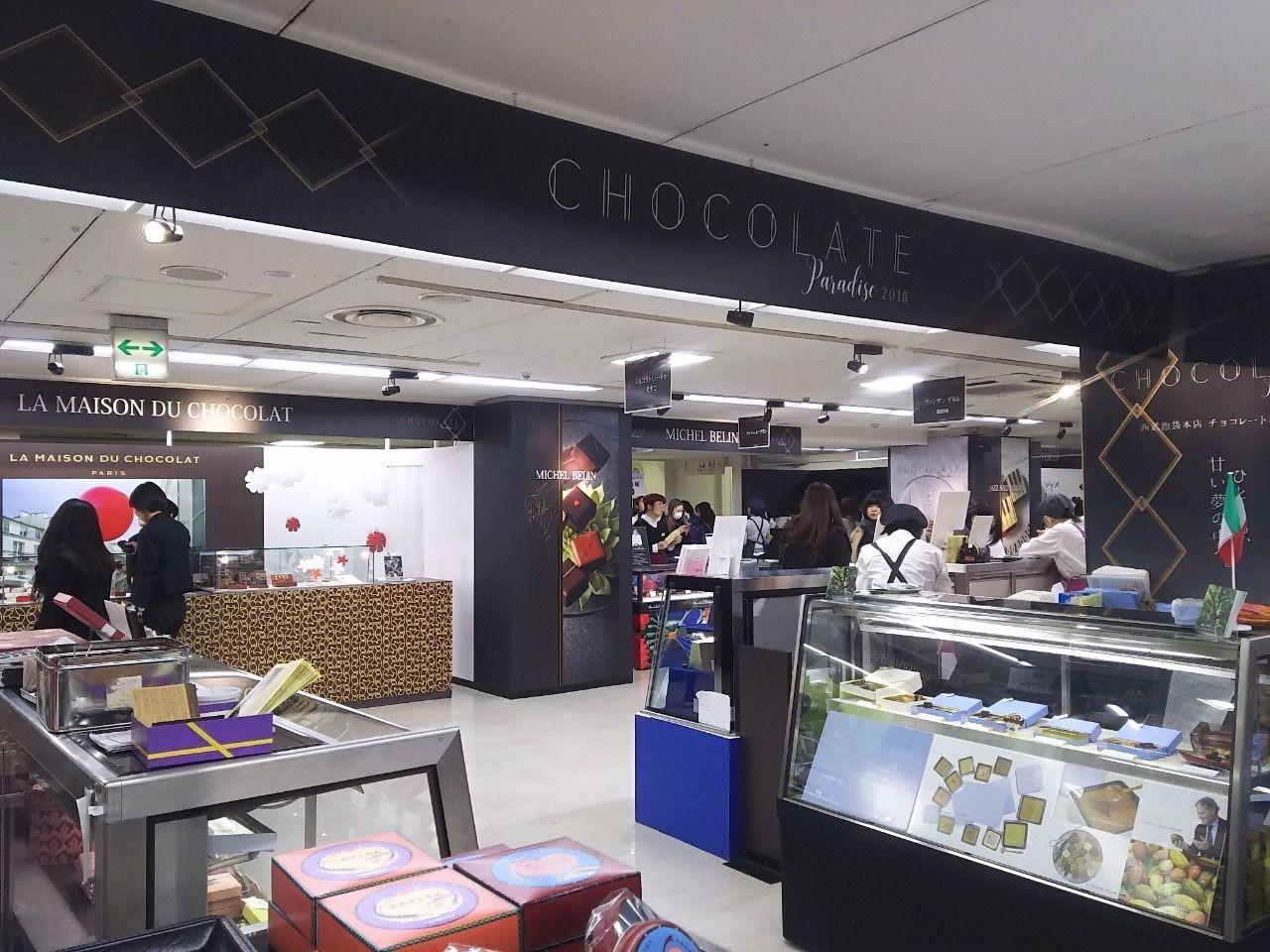 西武池袋本店チョコレートパラダイス2018会場