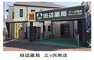 田辺薬局 三ッ沢南店外観※画像は田辺薬局様HPよりお借りしました。