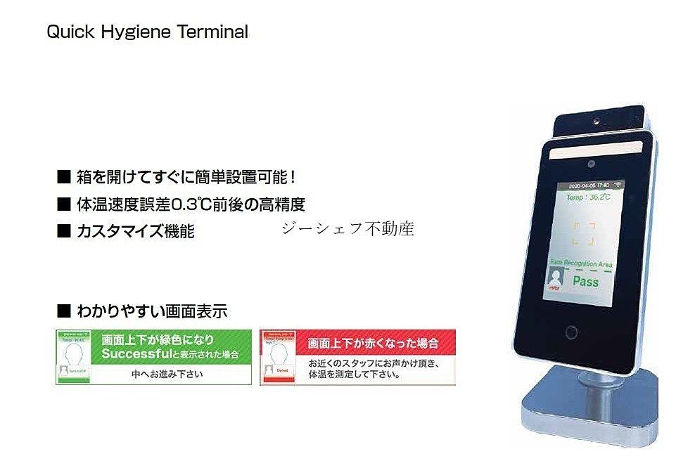 オフィス・お店・施設・イベントに!これからのサポートアイテム/顔認証検温スクリーニング機器