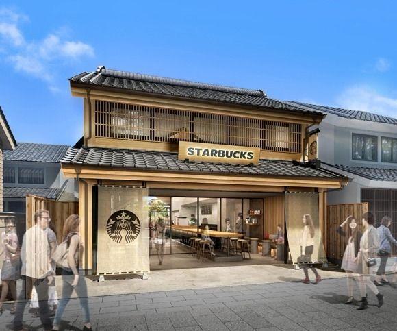 スターバックス和風の新店舗をOPEN、地域に溶け込む店舗作り