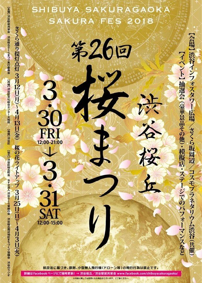渋谷桜丘桜まつりポスター