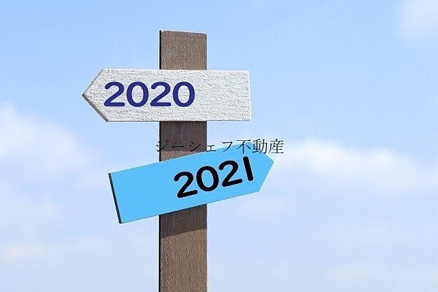 2020年 年末年始休業に関するお知らせ
