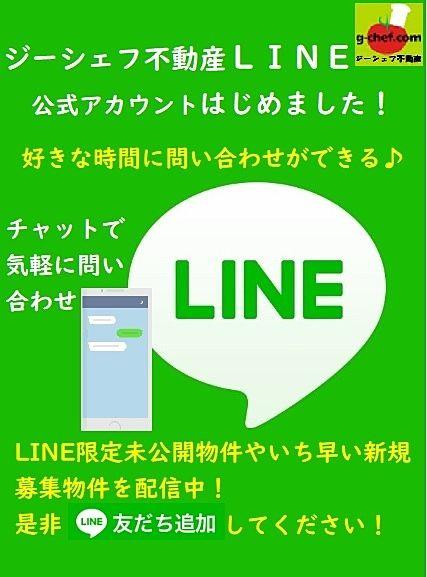 ジーシェフ不動産公式LINEお友だち登録